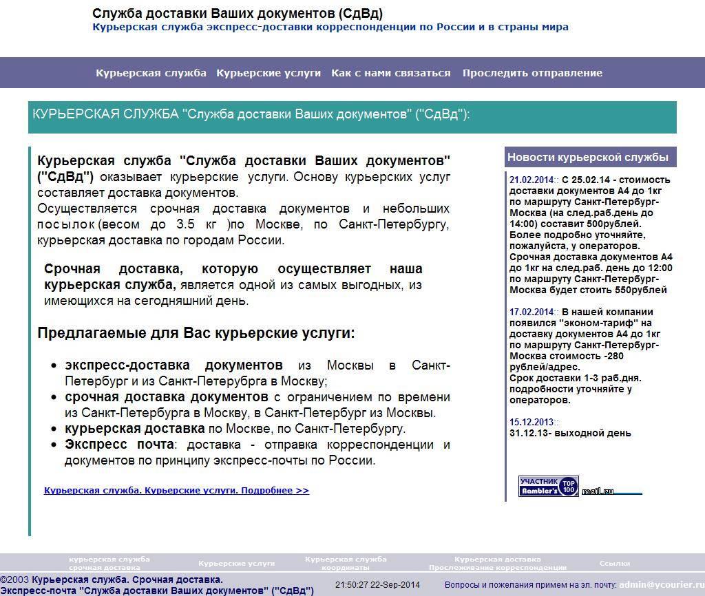 Чешская почта – сочетание высокого качества, своевременности и современных технологий