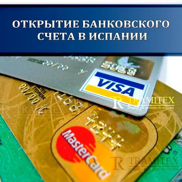 Как открыть счет в банке сша в 2021 году нерезиденту