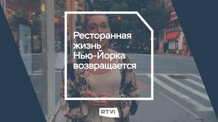 Жизнь в нью-йорке для русских