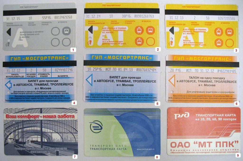 Как приобрести билет или проездной на транспорт в Чешской Республике
