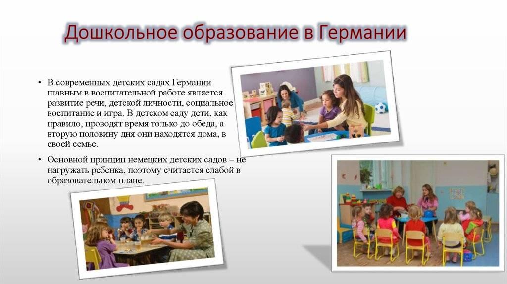 Kindergarten der deutschen schule | знакомьтесь – наш немецкий детский сад | deutsche schule