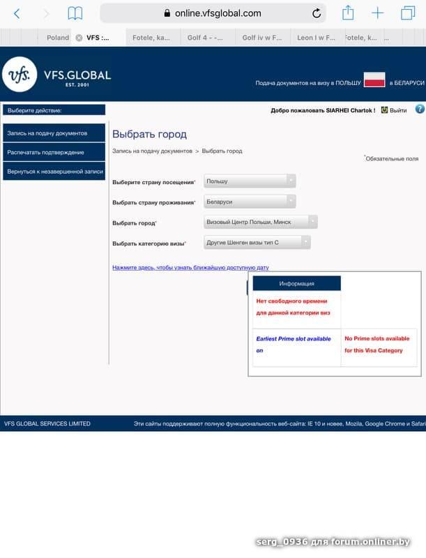Анкета на визу в польшу: как заполнить без ошибок - инструкция