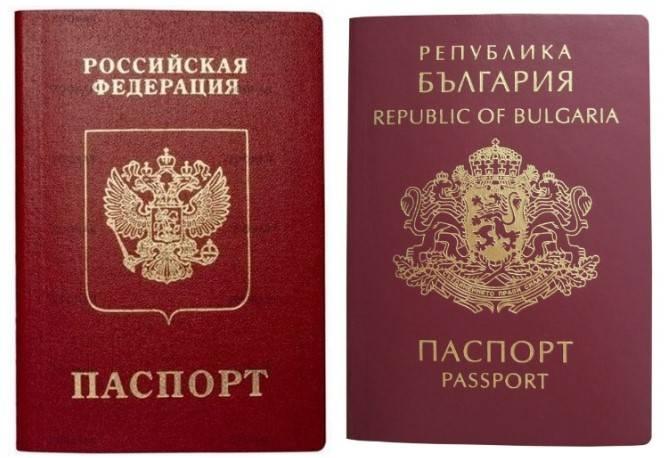 Как россиянину оформить гражданство болгарии