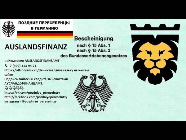 Услуги auslandsfinanzamt gmbh для переселенцев в германию