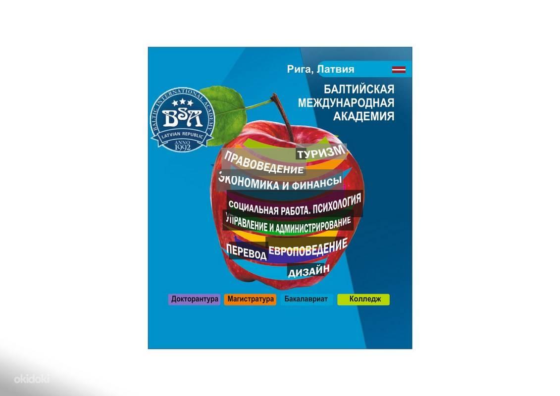Программы образования в зарубежных вузах на русском языке - список