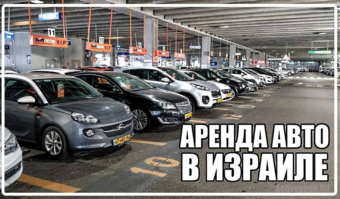 Купить авто в израиле. машины яд2 - вторые руки