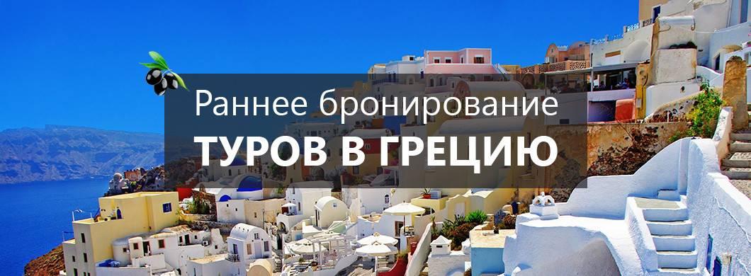 Недвижимость в греции: плюсы и минусы, налоги на россиян, подводные камни при покупке и многое другое