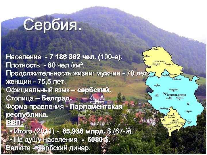 На каком языке говорят в черногории в 2021 году