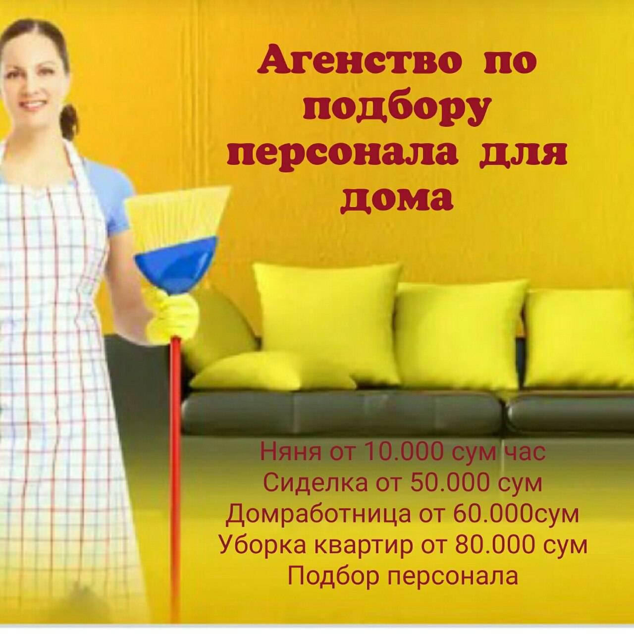 Работа няней, домработницей в польше: как трудоустроиться в польской семье