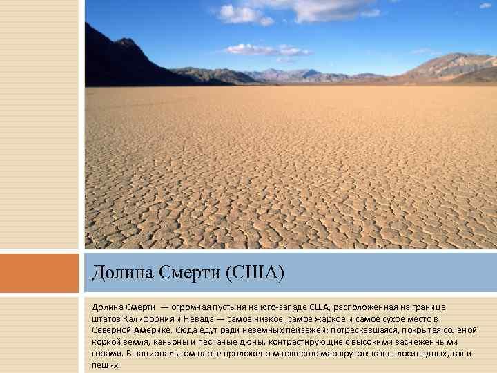 Долина Cмерти в Калифорнии, разгадка тайны живых камней
