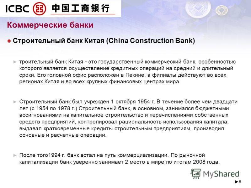 Как функционирует банковская система японии в 2021 году