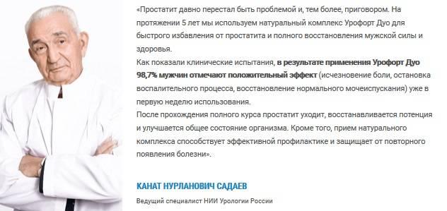 """Израильское лекарство от простатита """"сульфа-п"""": инструкция по применению, аналоги, отзывы - cureprostate.ru"""