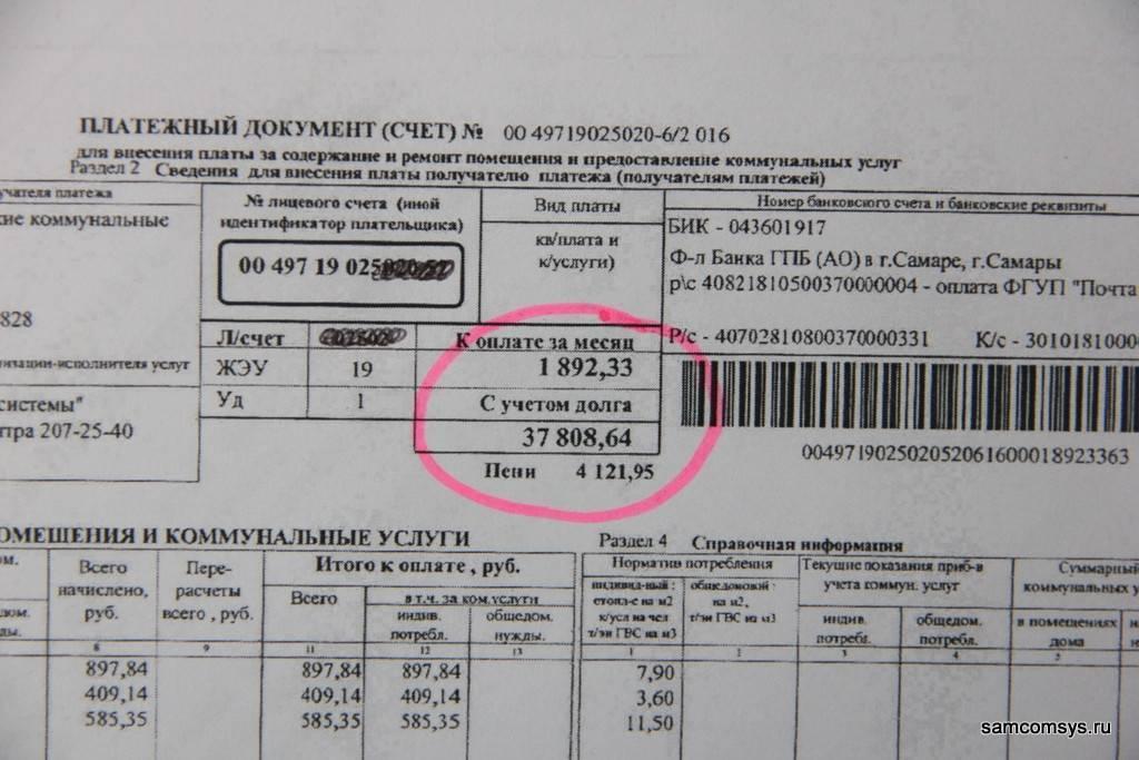 Коммуналка в европе. сколько платить?