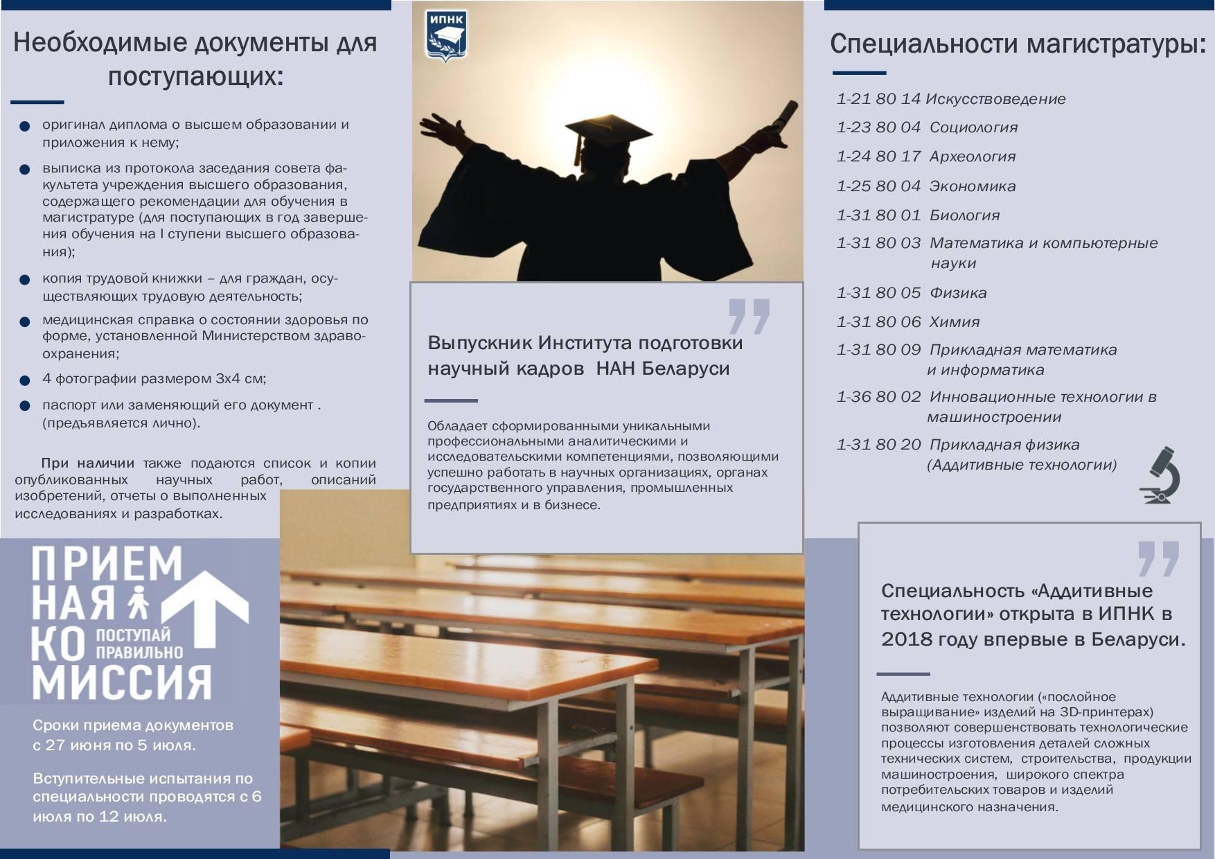 Обучение в финляндии для русских: вузы и факультеты
