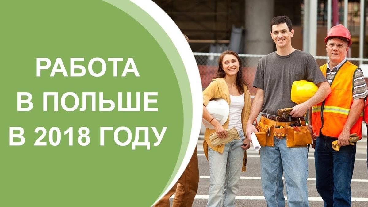 Работа в польше для семейных пар 2021 - работа для семейных пар в польше через агентство по трудоустройству worklife, вакансии в польше - компания worklife.com.ua