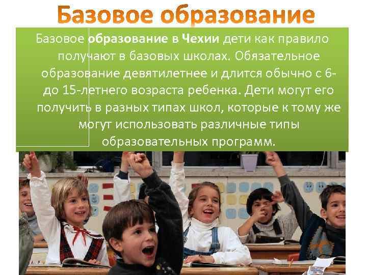Система образования чехии: ступени, школы и вузы