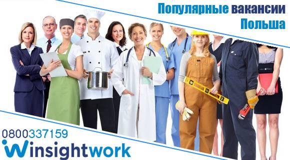 Как белорусу получить работу в белостоке - обзор популярных вакансий в 2019 году | job.of.by