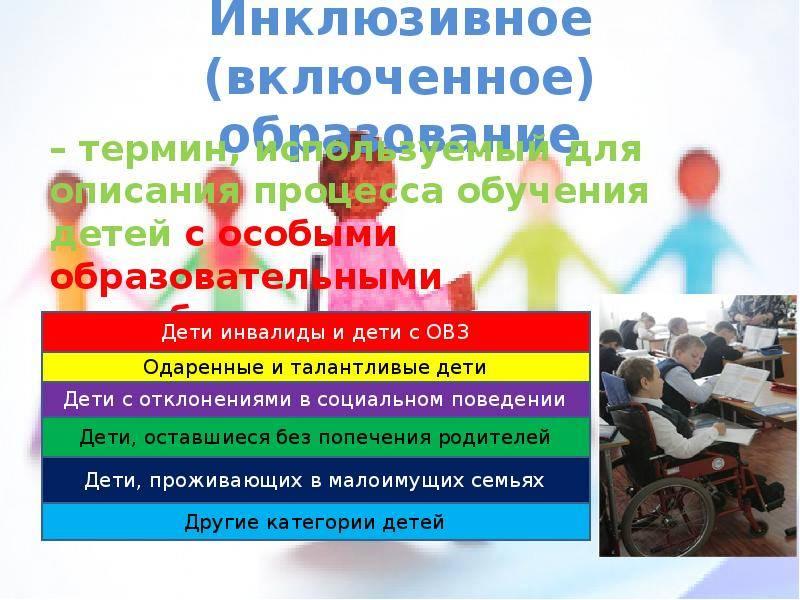 Школа для всех, основные тренды инклюзивного образования