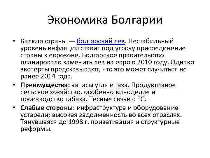 Экономика болгарии - ведущие отрасли, ввп и уровень благосостояния