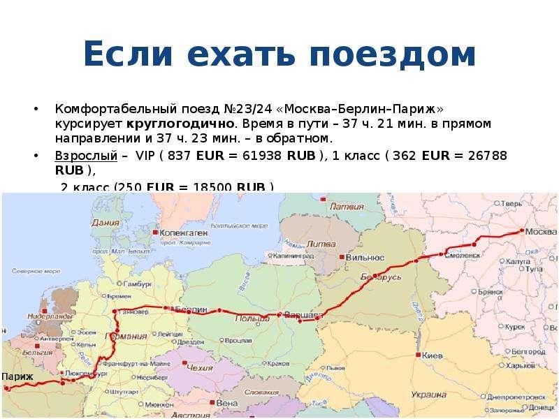 Как добраться из парижа в берлин: поезд, автобус, машина. расстояние, цены на билеты и расписание 2021 на туристер.ру