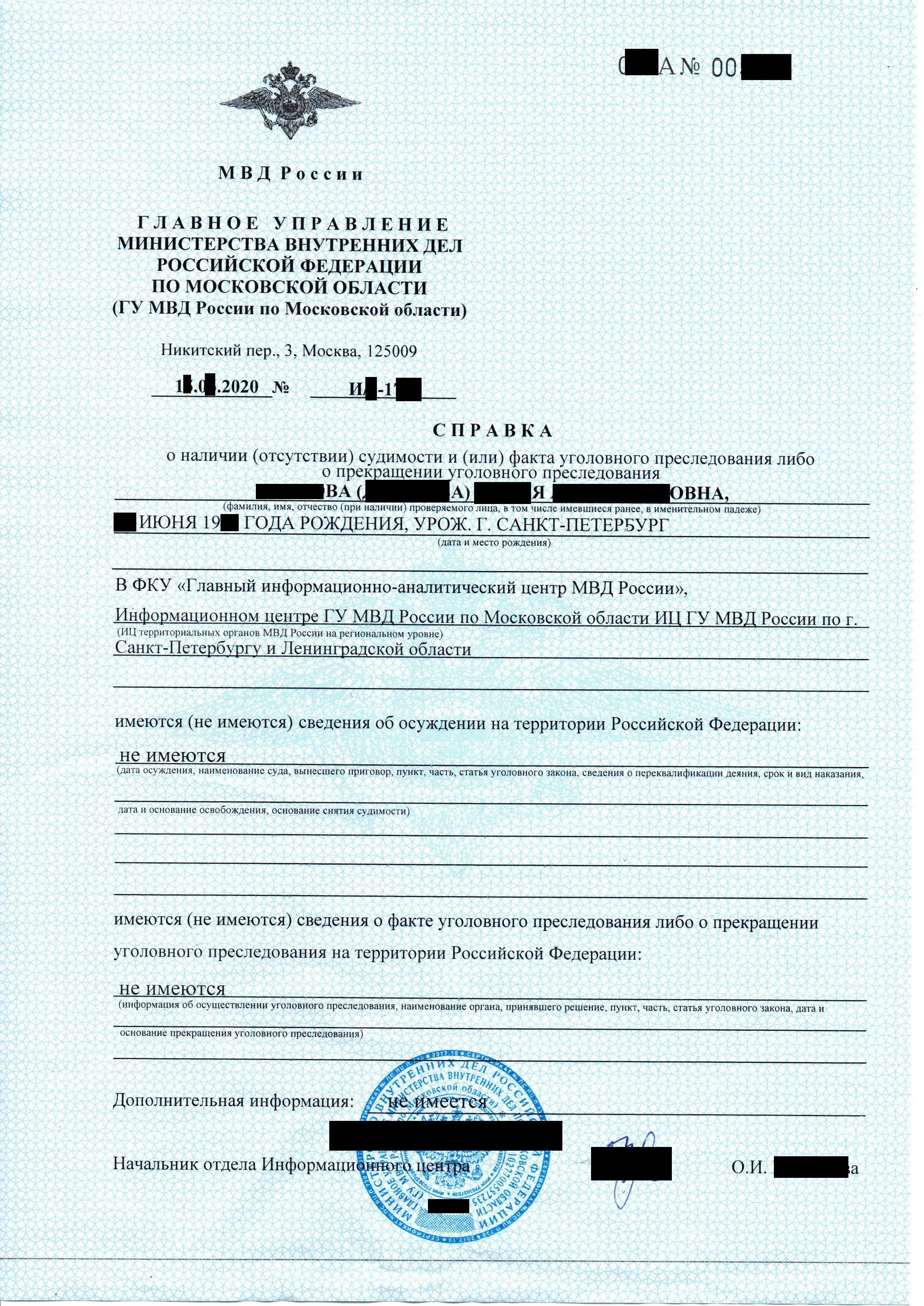 Nota simple самостоятельно - испания на русском