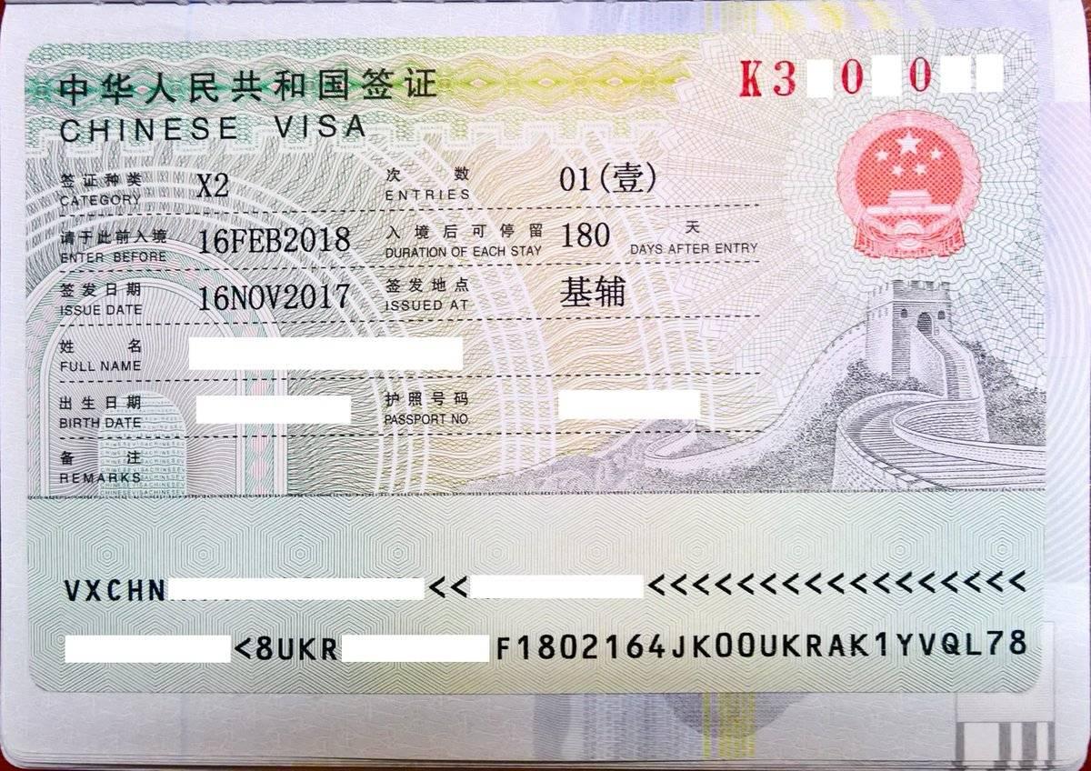 Как получить визу в макао в 2021 году: пошаговая инструкция