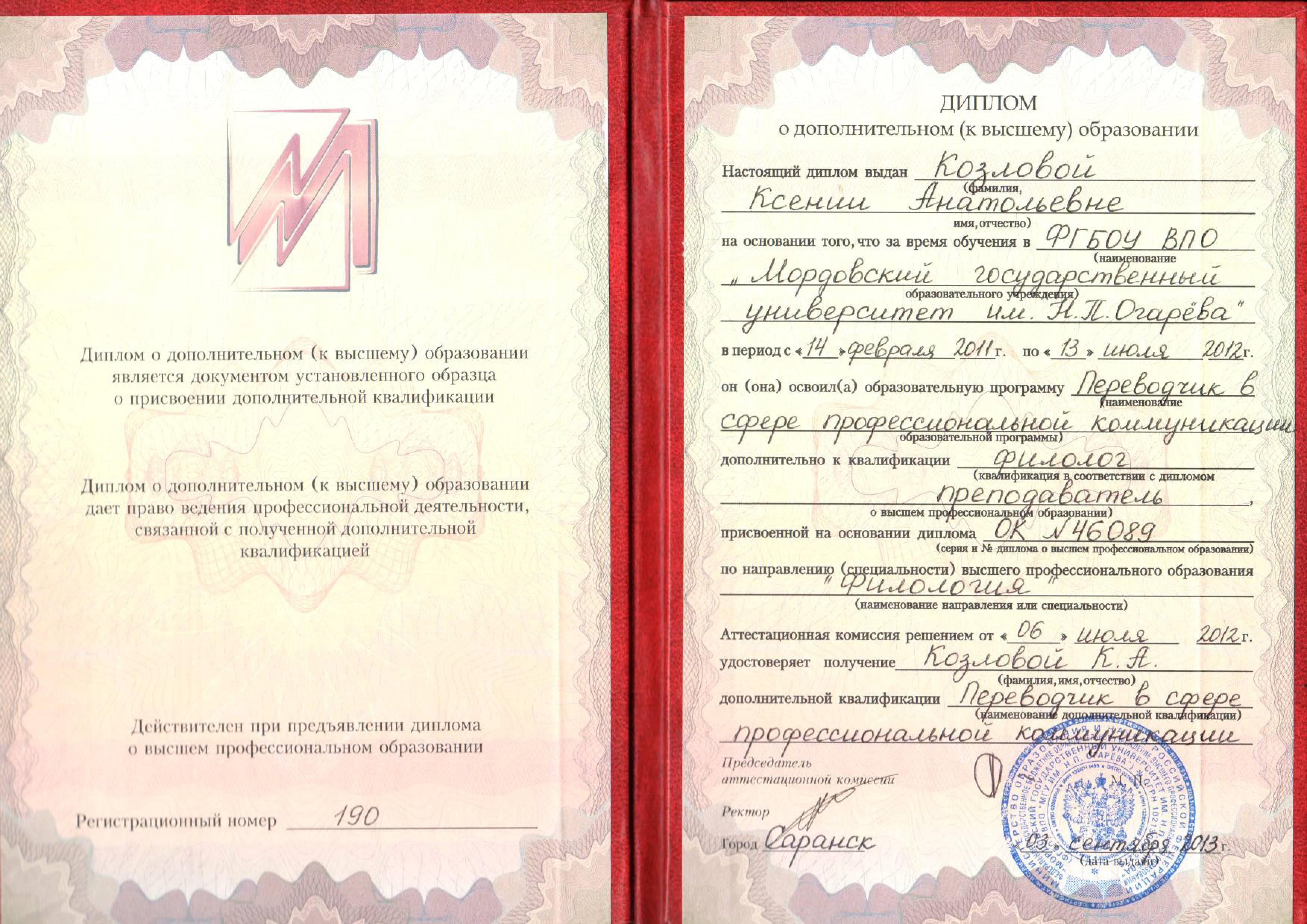 Работа врачом в испании в 2021 году: подтверждение диплома, ординатура