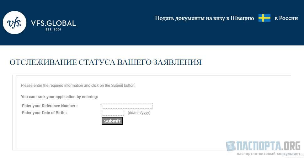 Визовый центр болгарии в москве официальный сайт. необходимые документы для визы и порядок ее оформления в 2021 г.