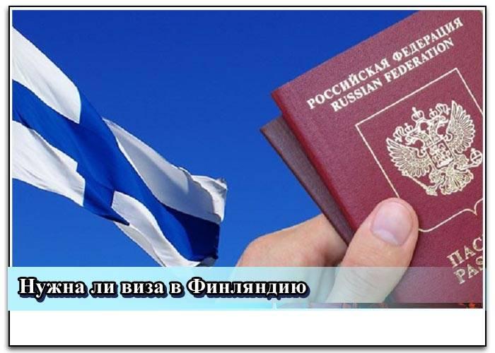 Гражданство финляндии: как получить гражданину рф, документы