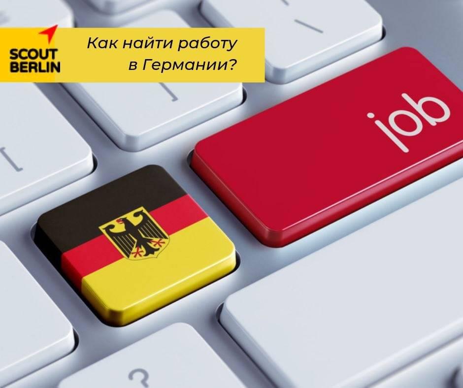Работа в германии для русских. вакансии 2019