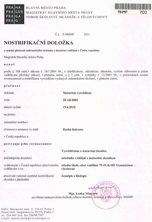 Вопросы к экзаменам для нострификации | альбертов.ру