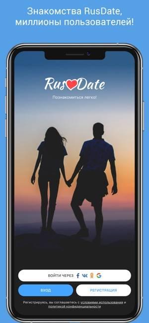 Rusdate - отличное приложение для серьезных знакомств