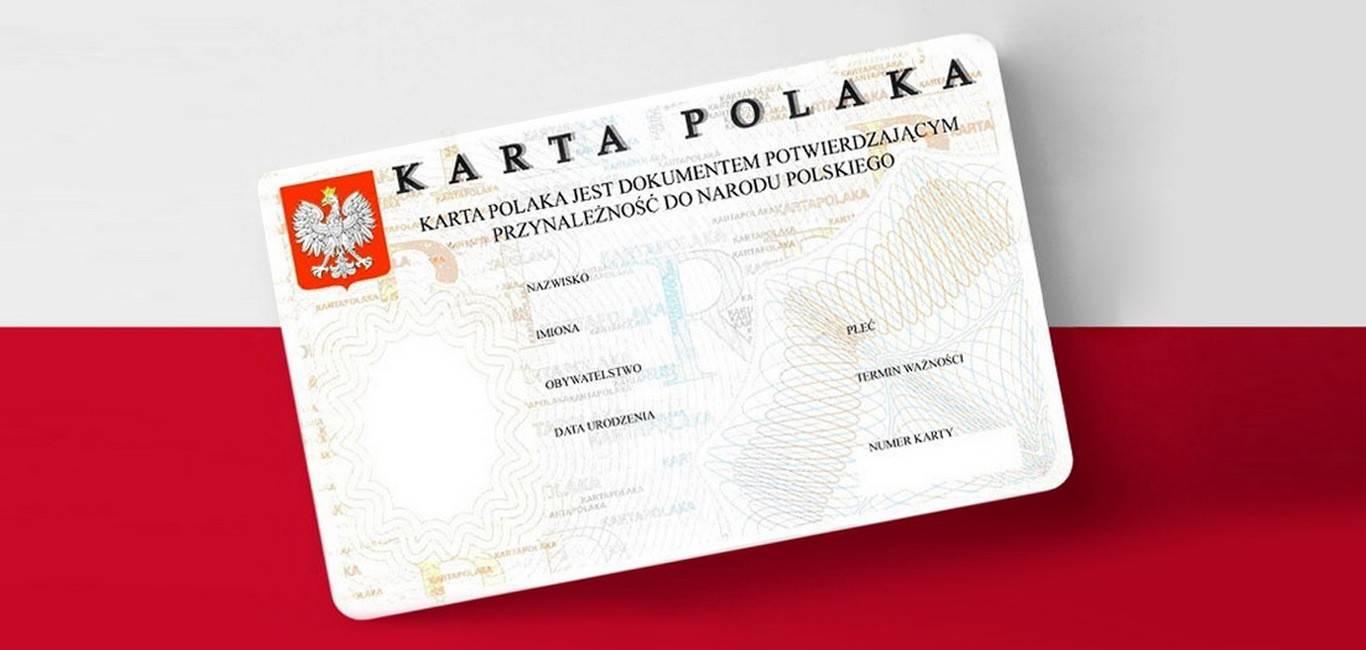 Карта поляка — как получить в 2021 году, что она дает, документы, продление