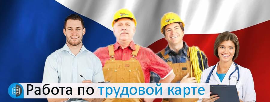 Работа в чехии: получение рабочей визы