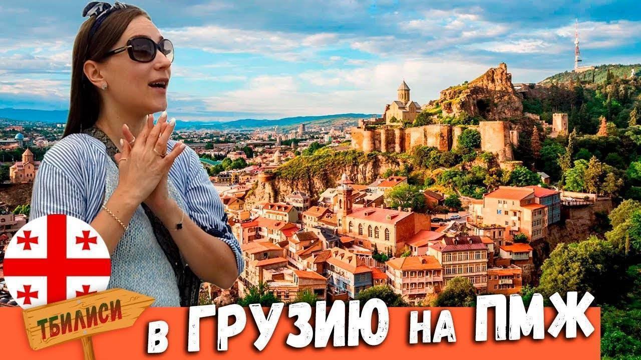 Как переехать в грузию на пмж из россии: сколько это стоит, документы, сроки