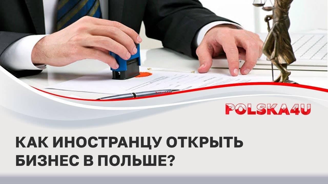 Бизнес-инкубатор в польше для иностранных фрилансеров и айтишников и предпринимателей
