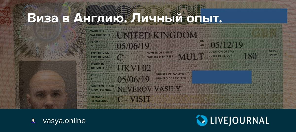 Виза в великобританию | как получить визу в великобританию, получение визы в 2021 году