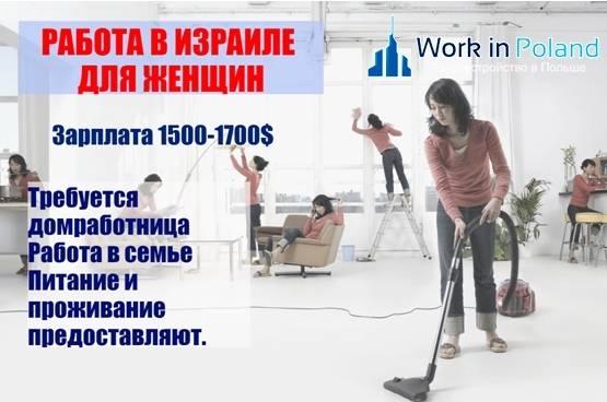 Как устроиться на работу домработницей или сиделкой в польше