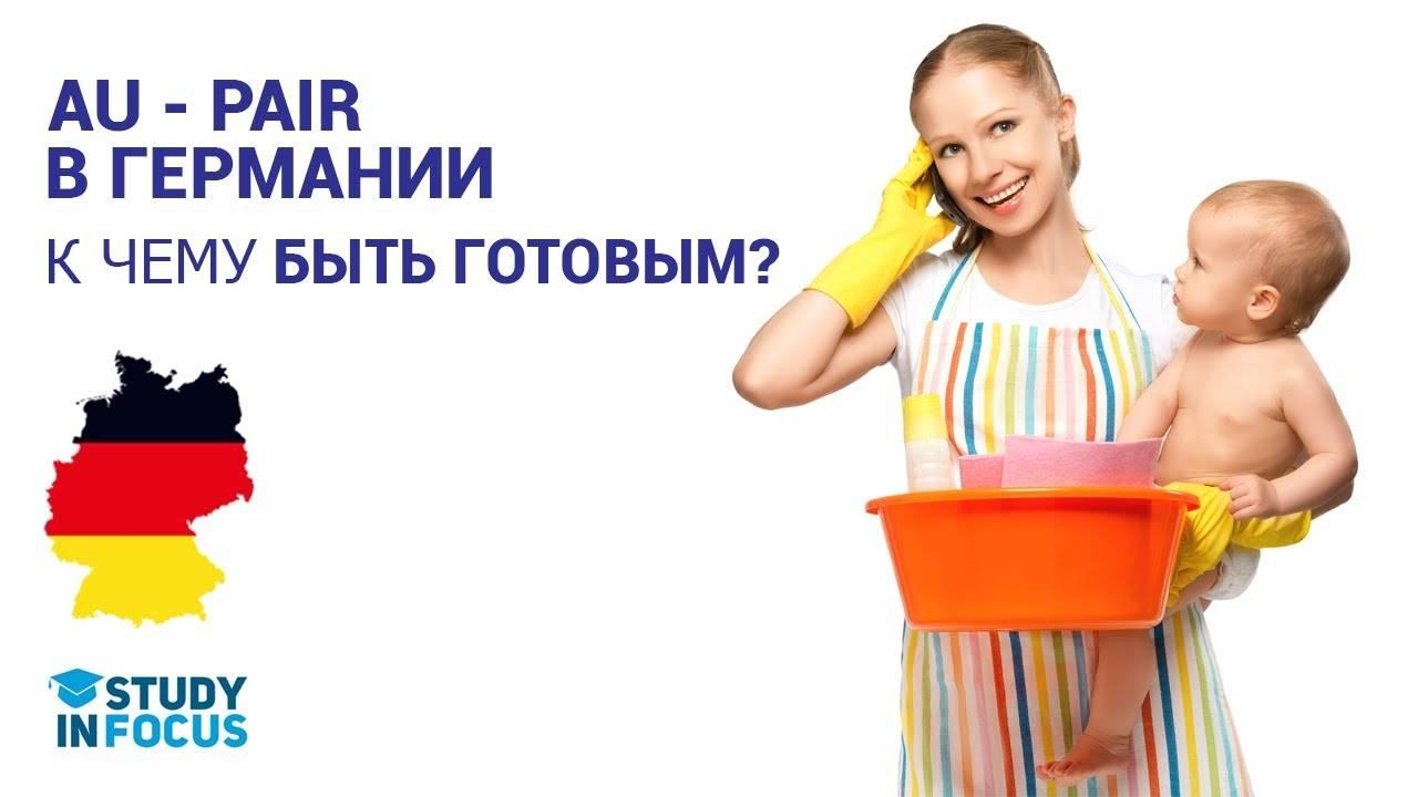 Au-pair.com - агенство услуг для семей и au pair