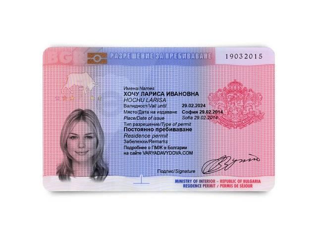 Гражданство или вид на жительство (внж) в болгарии за инвестиции или покупку недвижимости для россиян