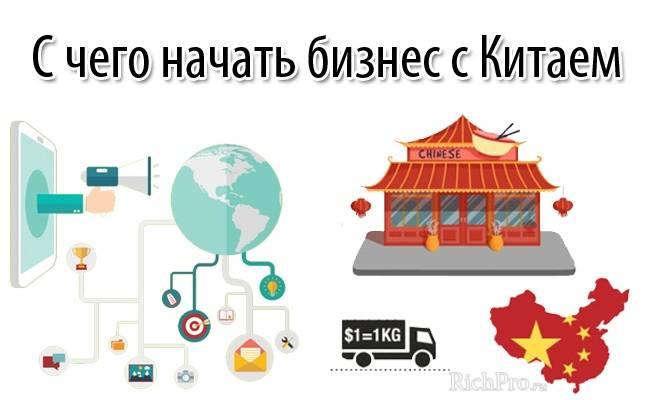 Как открыть успешный бизнес в китае
