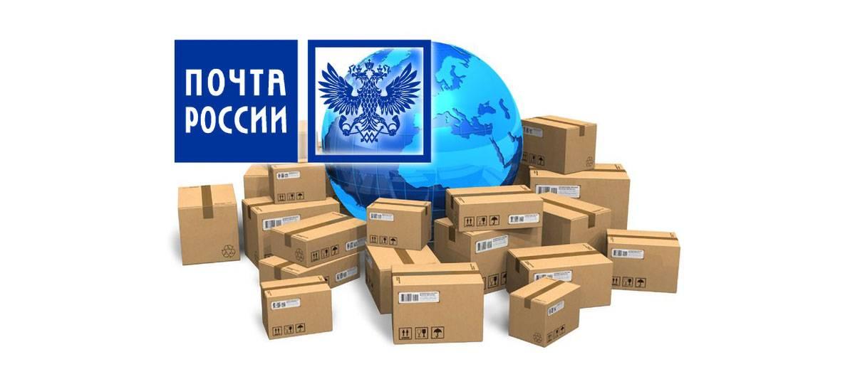 Почта чехии отслеживание почтовых отправлений - parceltrack