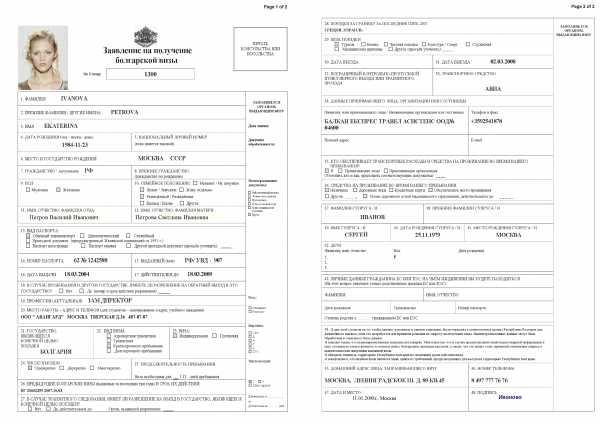 Анкета для визы в болгарию — правильное заполнение в 2021 году
