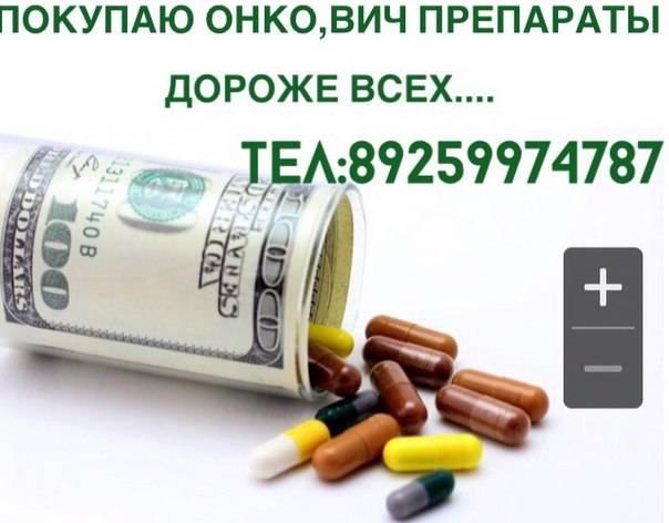 Лекарства из израиля