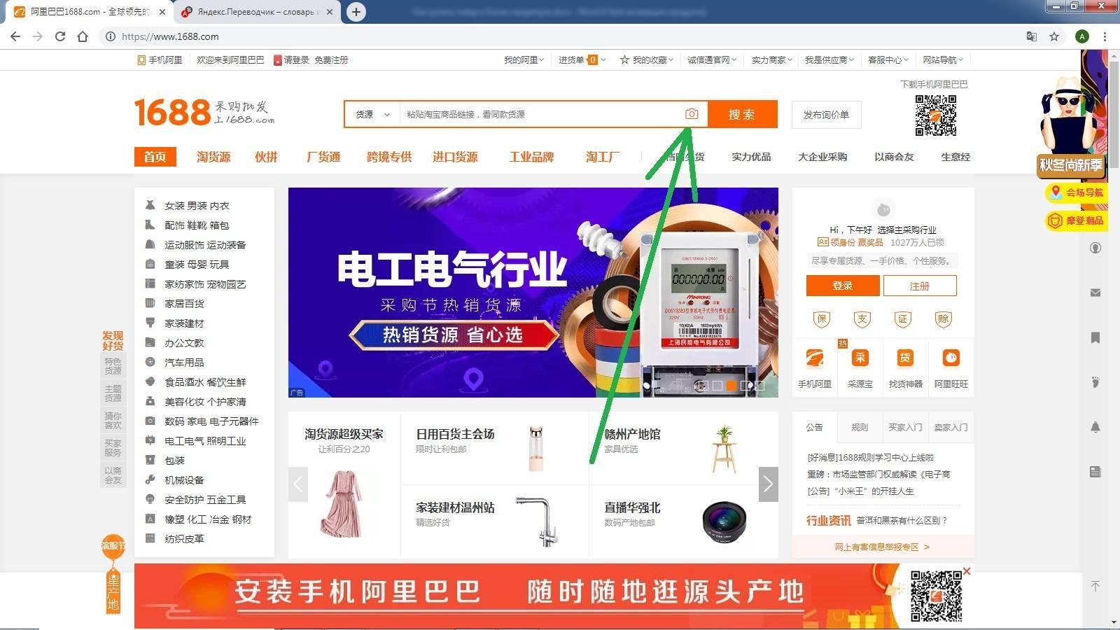 Как найти производителя в китае