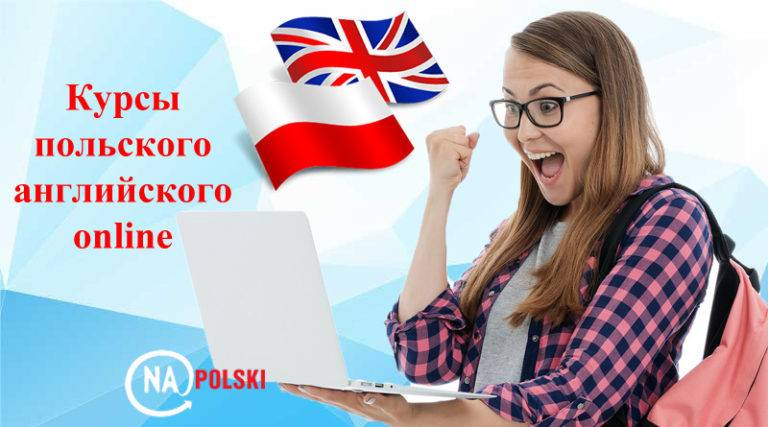 Бесплатные курсы польского языка для иностранцев и всё, связанное с этим - blog easysend