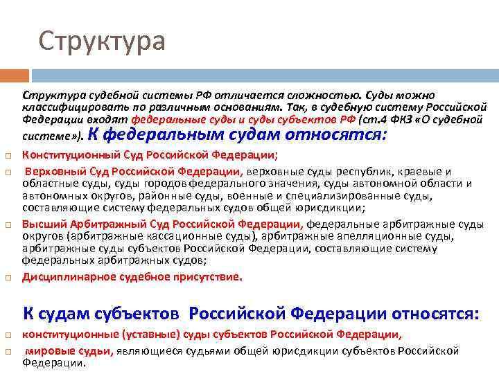 Судебные системы современных европейских государств  яровая марина вячеславовна