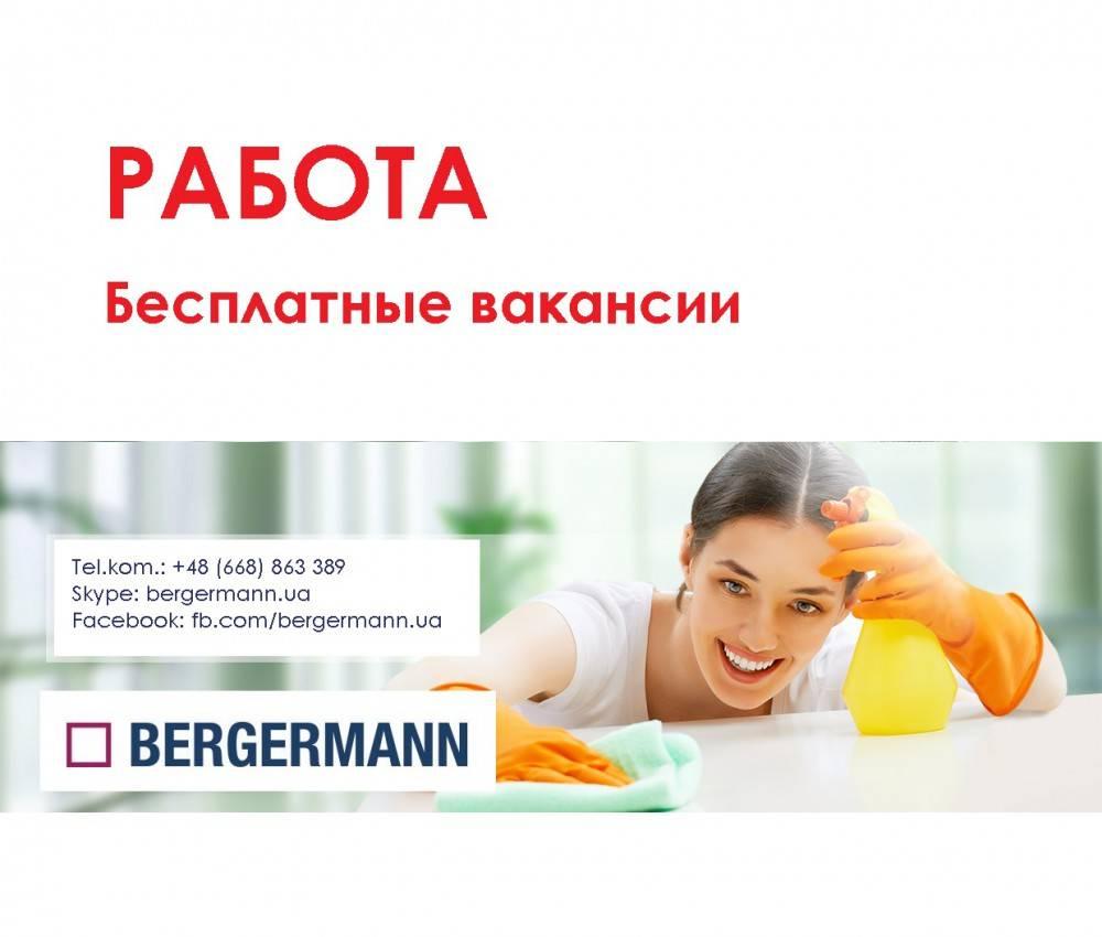 Бесплатные вакансии в польше без посредников, свежие вакансии 2020 - сайт razem.work
