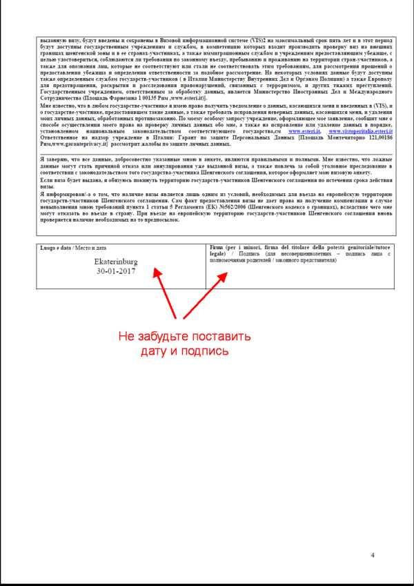 Анкета на визу в италию. как заполнить правильно? образец