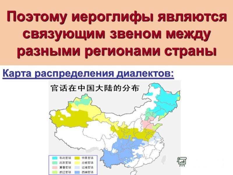 Диалекты китайского языка, сколько диалектов в китайском языке, самый распространенный